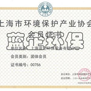 环保会员证书